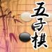 中国象棋•五子棋-象棋+五子棋+围棋入门宝典棋牌游戏,进阶五子棋大师级必备
