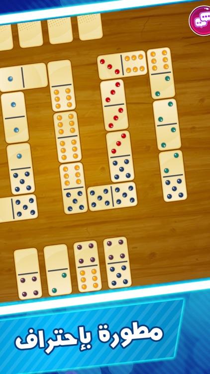 دومينو screenshot-0