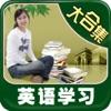 英語 學習 秘籍 - iPhoneアプリ