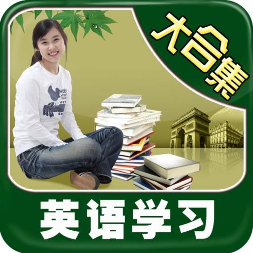 英語 學習 秘籍