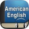 標準アメリカ人のように英語を話す - リスニング学習機 全文辞典翻訳勉強発音辞書文法英単語無料 - iPhoneアプリ