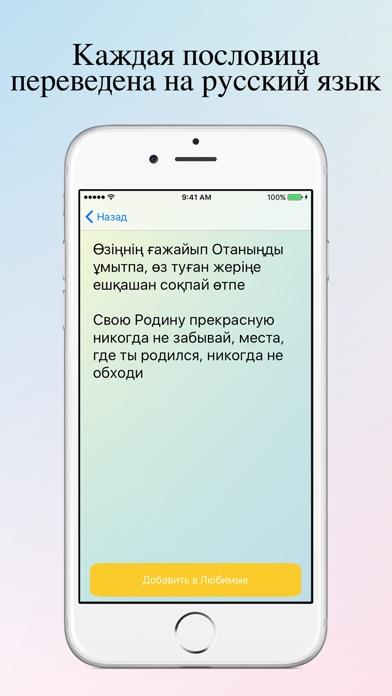 点击获取Казахские пословицы – Мақал