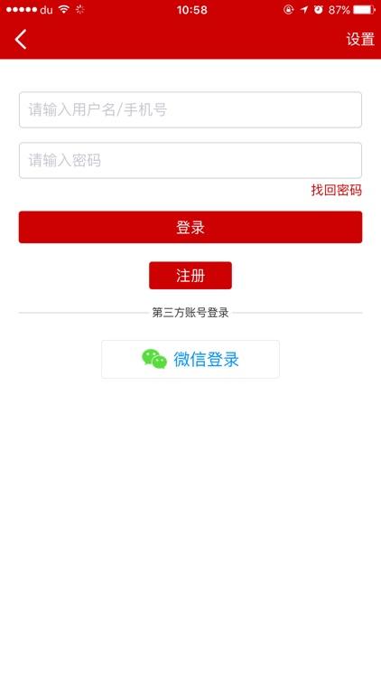 迪拜中华网客户端 screenshot-4