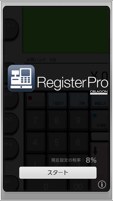 レジスターPro -RegisterPro... screenshot1