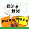 新版韓語學習-韓語考試-韓語發音-韓語詞匯