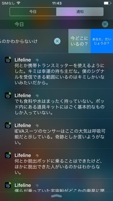 Lifeline...のおすすめ画像5