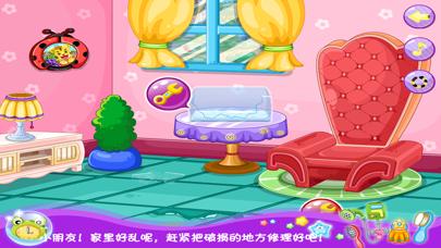 小丸子修理小达人-智慧谷 儿童趣味日常培养早教游戏(启蒙益智游戏) screenshot two