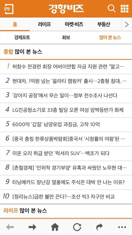 경향비즈 screenshot-1