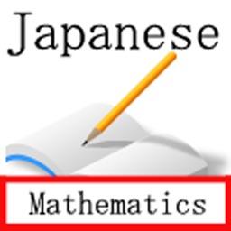 Academic Mathematics of Japan