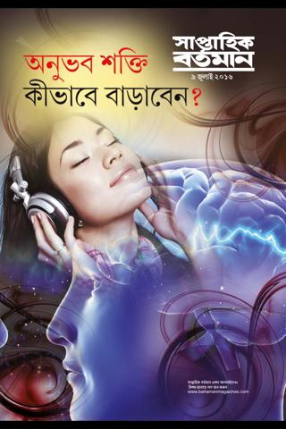 Saptahik Bartaman - náhled