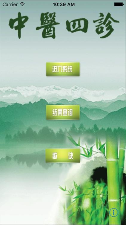 中医四诊 screenshot-0