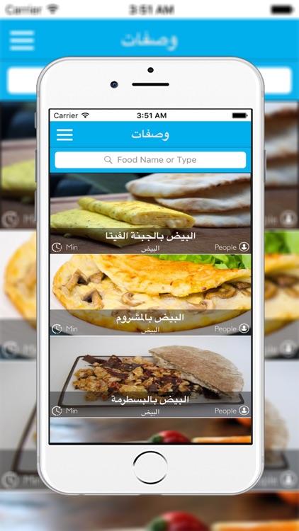 وصفات رمضان  2016  دون انترنت