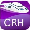 Chinese Train Status - iPhoneアプリ