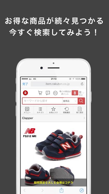 楽10 楽天市場のポイントアップ商品が見つかるアプリ screenshot-3