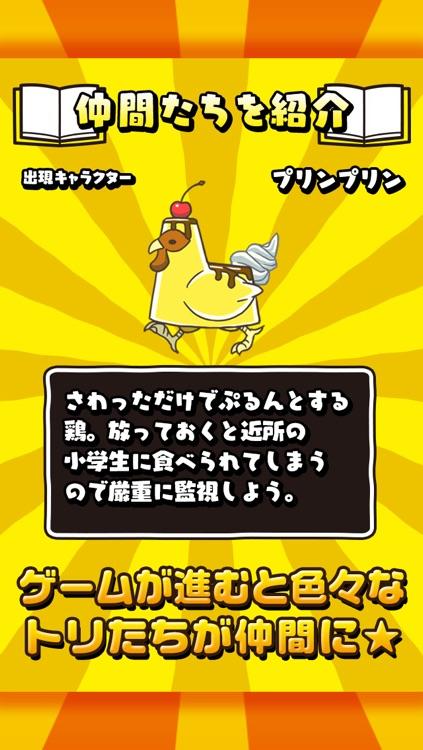 トリトリ大戦争〜超ハマる白熱バトルゲーム〜