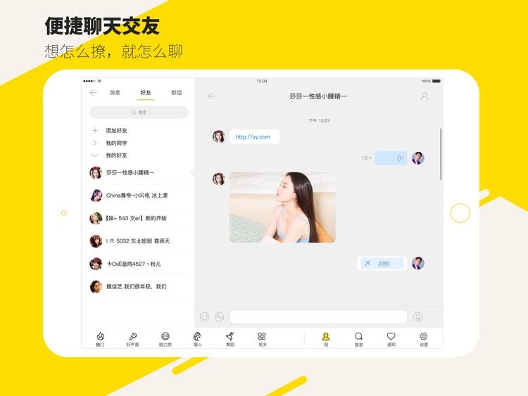YY HD-直播交友软件