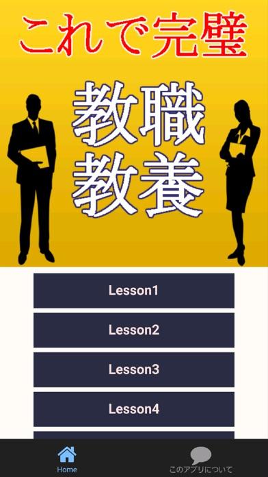 教職教養2016~教員採用試験対策小学校×中学校×高校~のおすすめ画像1