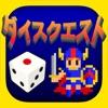 ダイスクエスト - iPhoneアプリ