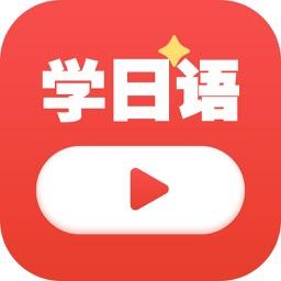 学日语 - 日语入门&日语教程&日语五十音图&日语学习神器
