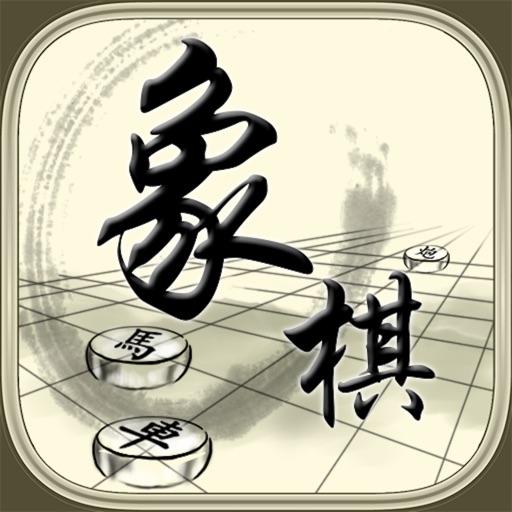 水墨象棋 icon