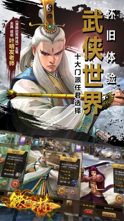 铁血武林-武侠回合制策略手游 screenshot-3