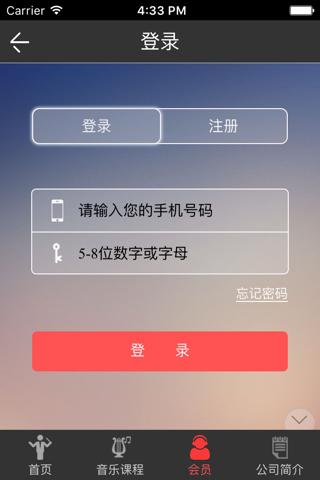 中国音乐培训网 screenshot 3