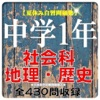 【夏休み自習対策中学1年社会「地理・歴史」問題集 三日坊主防止付 全430問アイコン