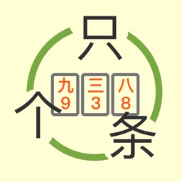 Measure - learn Mandarin Chinese measure words in this simple game