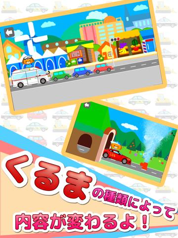 【働く車ゲーム】 くるまブーン 【キッズ/子供向け 知育アプリ】のおすすめ画像3