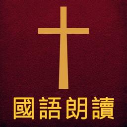圣经 The Holy Bible 国语朗读版有声全集新译本 新约+旧约简繁文本
