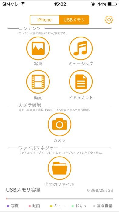 i Field Box ロジテックUSBメモリ用Appのスクリーンショット3
