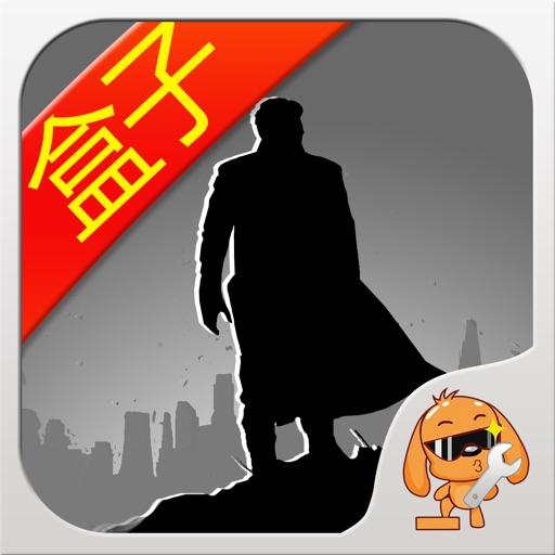 游戏狗盒子 for 死亡日记 - 免费攻略助手