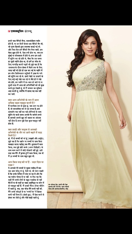 Filmfare Hindi screenshot-3