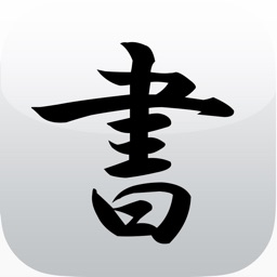SHODO-JP for iPad 本格書道