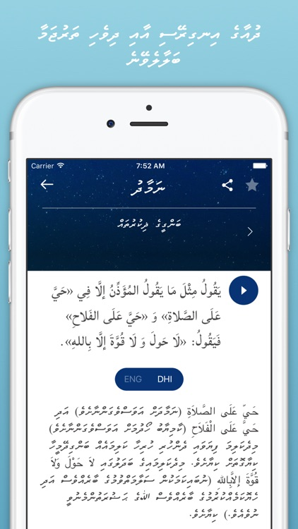 Hisnul Muslim - Dhivehi