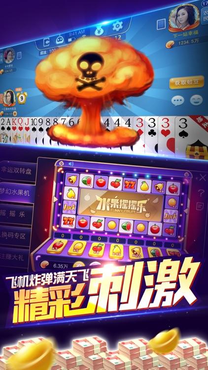 天天欢乐斗地主-经典单机扑克 screenshot-3