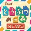 ブログまとめニュース速報 for どうぶつの森 - iPadアプリ