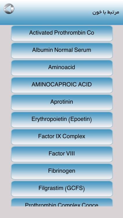 مرجع دارو ها(کامل) screenshot-3