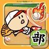ガンバレ!野球部 - 無料の簡単ミニゲーム!アイコン