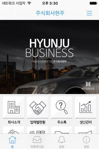 주식회사현주 screenshot 1