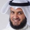 Mishary Rashid Alafasy - Al Quran القرآن