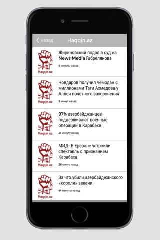 новости азербайджана - náhled