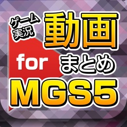 ゲーム実況動画まとめ for メタルギアソリッド5(METAL GEAR SOLID V)