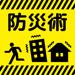 地震に備える防災術~地震発生、あなたはどうする?~今日から始める防災アプリ