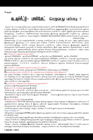 Nanaiyatha Nathigal - náhled