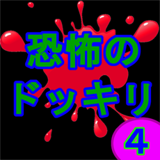 Activities of Scary Prank4 【ver.Flappy】