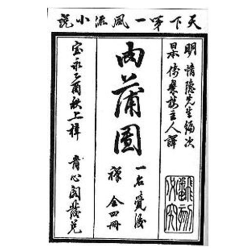 玉蒲团,金瓶梅-古典小说名著,两性文学,伦理小说