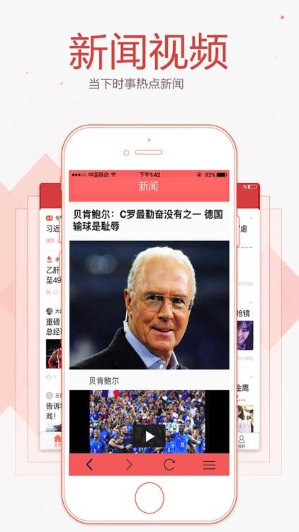 新闻资讯:头条新闻热点资讯掌上阅读软件