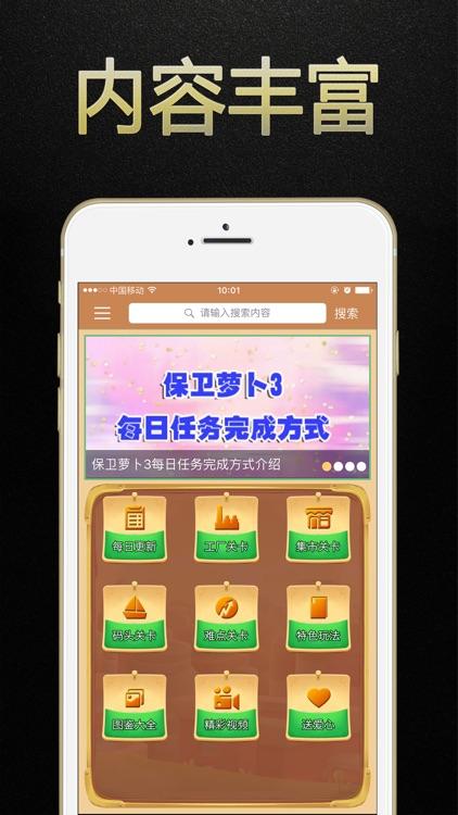 萝卜3攻略 for 保卫萝卜3手游攻略·每日一战