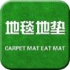地毯地垫餐垫网